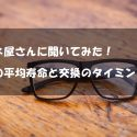 眼鏡の平均寿命と交換のタイミングは