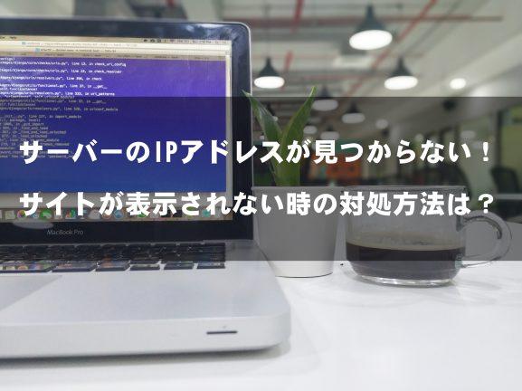 【mixhost】サーバーのIPアドレスが見つかりませんでした【対処方法を教えます】