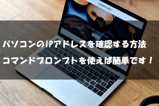 パソコンのIPアドレスを確認する方法