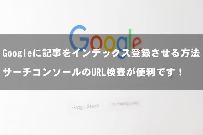 Googleに記事をインデックス登録させる方法