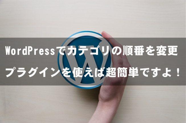 WordPressでカテゴリ表示の順番を変えるプラグインが超便利!