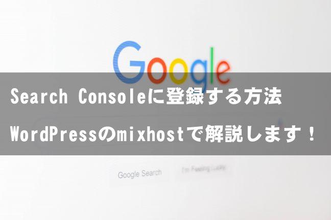 mixhostでSearch Consoleに登録する方法を初心者目線で解説