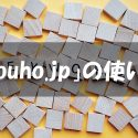「kouho.jp」は複合キーワードを見つける便利なサジェストツール