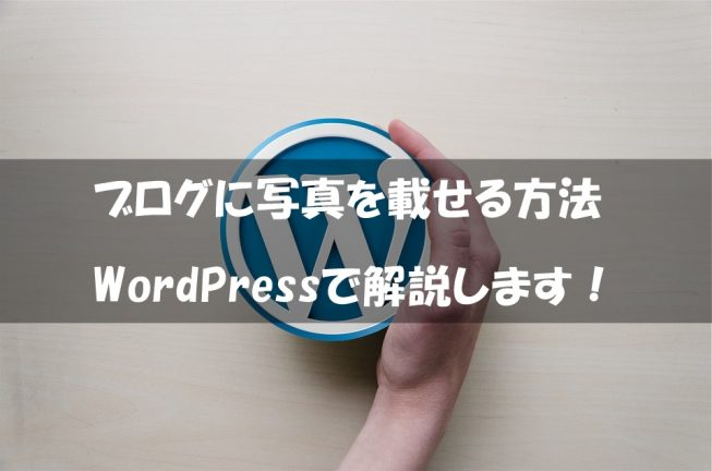ブログに写真を載せる方法【WordPressで解説します!】
