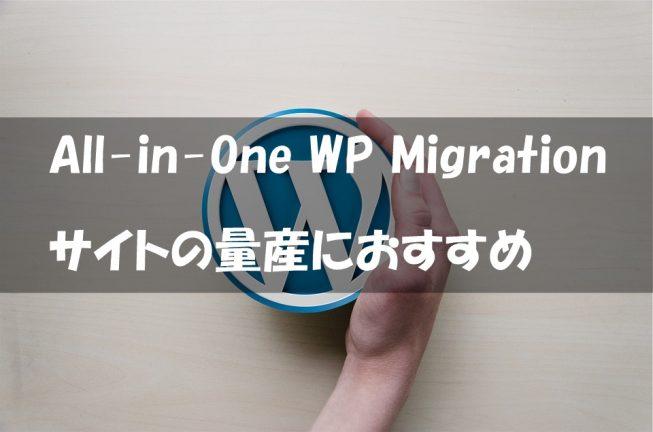 All-in-One WP Migrationの使い方【サイト量産におすすめのプラグイン】
