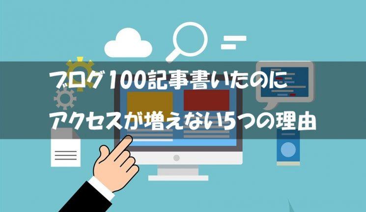 ブログ100記事書いたけどアクセスが増えない【5つの改善ポイント】