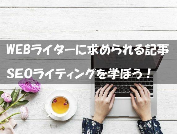 WEBライターに求められる記事の書き方【SEOライティングを学べ】