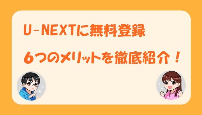 U-NEXTに無料登録する6つのメリット【毎月ポイントもらえます】