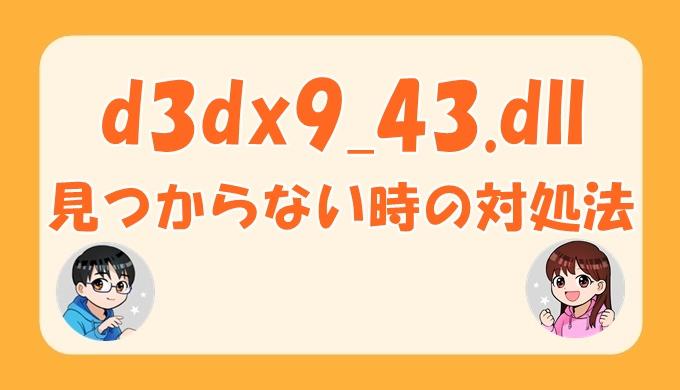 d3dx9_43.dllが見つからない時のダウンロード方法【windows10で解説】