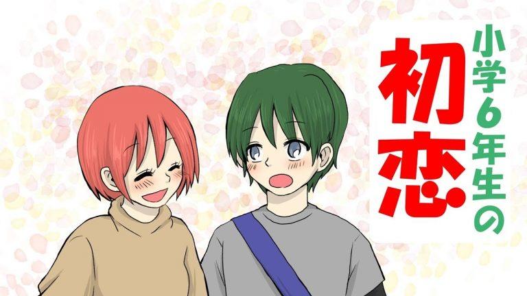 小学六年生の初恋話【YouTube漫画】