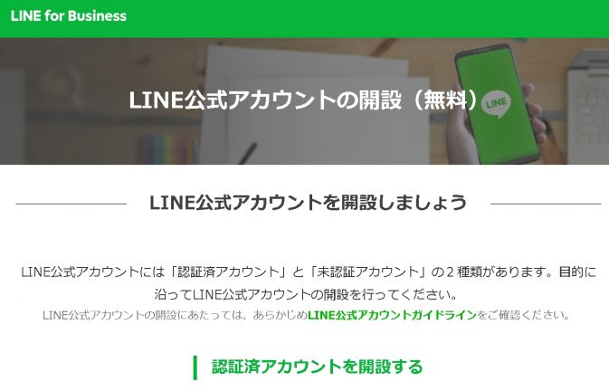 LINE-Business-IDの作り方1