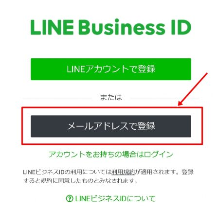 LINE-Business-IDの作り方4